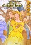 月蝕島の魔物 (ミステリーYA!)