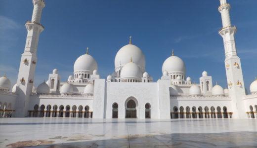 シェイクザイードモスクはアブダビの見所! 外は白と青のコントラスト。中は豪華絢爛