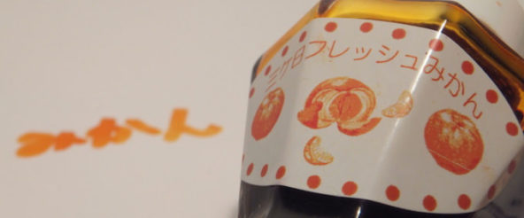 静岡県西部のご当地インク・三ヶ日フレッシュみかん(ブングボックス)。 食べ頃で美味しそうなオレンジ色が眩しい