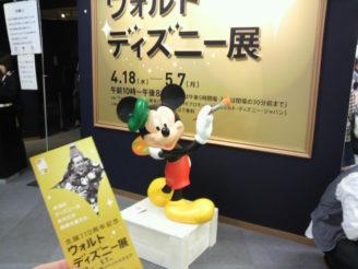 ウォルト・ディズニー展行きました!!^^