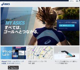 【トレーニングプラン作成ソフト】 MyASICS(マイアシックス)を使ってみました。