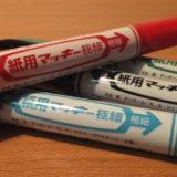紙用マッキーなら、紙に書いても裏に染みない! 発色も鮮やかで簡単なイラストに丁度いい!≡
