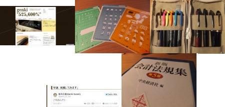 少しの間、サボっていた【週感GENKI】を復活!! W37(2012/09/01-09/07)