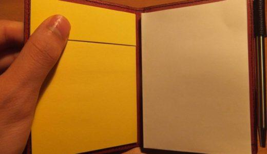 薄いメモ帳を自分に合わせる! ポストイットを貼付けて付箋ジョッターとして使う方法への転換!≡