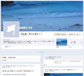 【お知らせ】このブログのFacebookページを作成しました。