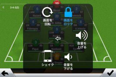 ハマってるゲーム【FIFA13】のスクショが撮りたくても撮れない!!!