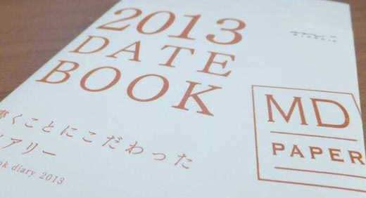 2013年の手帳は、去年に続いてMDノート ダイアリーにしよう!!