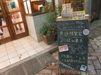 気になるレターセットが見つかる!! 文通博覧会2012 in東京に遊びに行ってみた♪