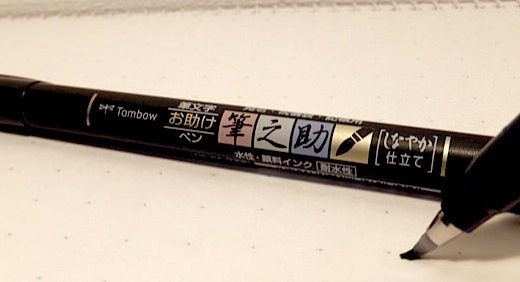 筆之助(トンボ鉛筆)は筆ペンが苦手な人にこそ良き塩梅の筆文字お助けサインペン。芯が強めのペン先がたわみ、文字にメリハリを生む