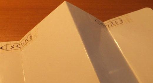 消せる紙を薄いメモ帳に装着! 今度は付箋置き場として、用紙に焦点を当てた!≡