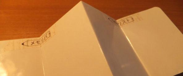 消せる紙を薄いメモ帳に装着! 今度は付箋置き場として、用紙に焦点を当てた
