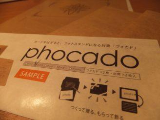 『フォカド(phocado)』(山櫻)は至れり尽くせり、何役も見事にこなす封筒