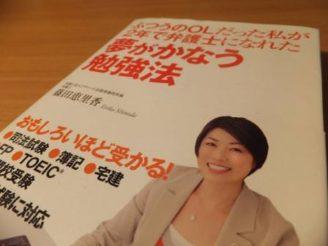 メクリッコ勉強法、試したい!! 『ふつうのOLだった私が2年で弁護士になれた 夢がかなう勉強法』篠田恵里香