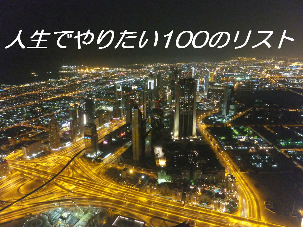 dream100list