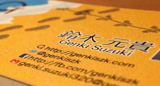 ブログの名刺が無事に完成! 前川企画印刷さん、本当にお世話になりました♪