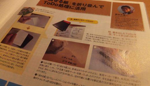 日経ビジネスアソシエ「最新版 文具術」(2013年03月号)に掲載されました