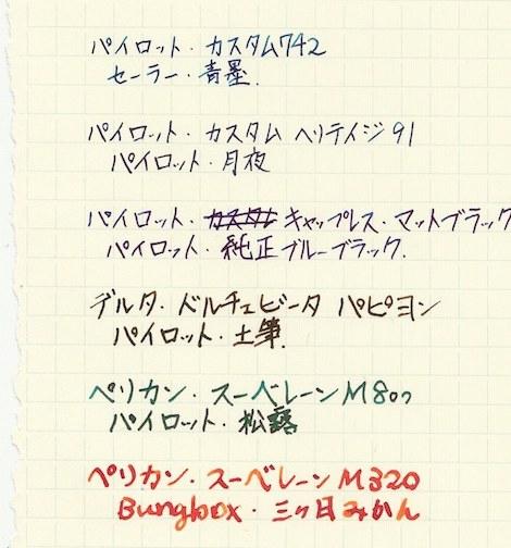 130306_ink01