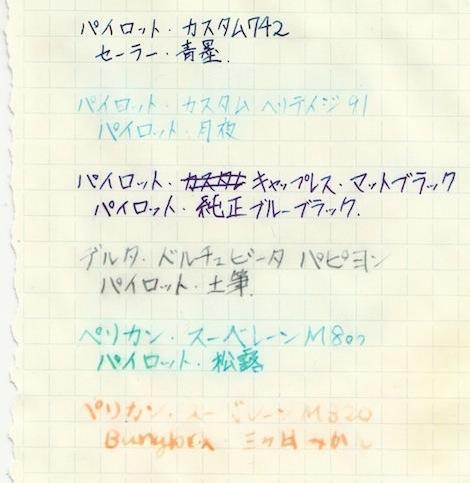 130306_ink02