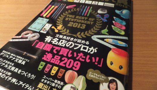 『文房具屋さん大賞2013』プロが選んだのは、やっぱり正統派