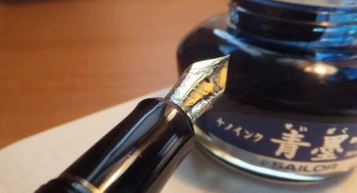 耐水性はバツグン! セーラーの顔料系万年筆用インク『青墨』を愛用しています