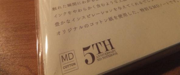愛用中のMDノートが5周年。限定のMD NOTEBOOK COTTONを購入