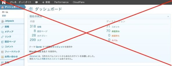WordPressの管理画面に入れなくなった!? 原因は、恐らくCloudFlareとXserverの相性。