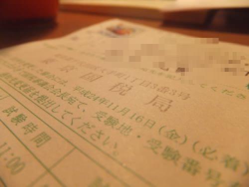 zeirishi_siken2013-100days