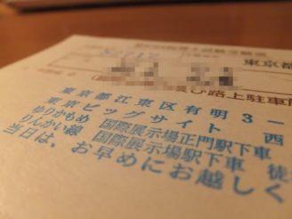 税理士試験(第63回)の受験票が届いた! 東京の大会場はココでした