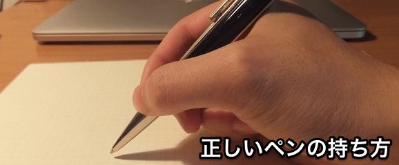 ペンの持ち方再確認! 疲れずにすらすら字を書くコツ