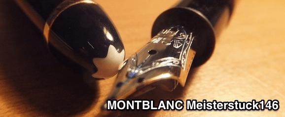 マイスターシュテュック146 (モンブラン)が10本目の万年筆! 万年筆の代名詞的存在を手にした