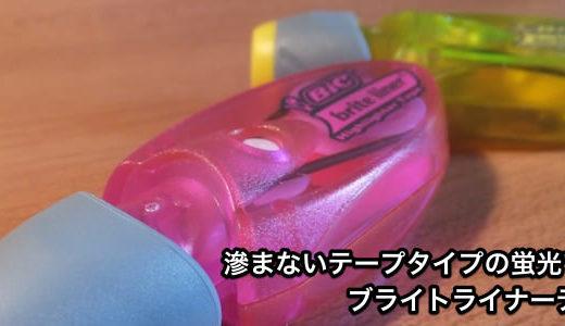 ブライトライナーテープは滲まず擦れない! テープタイプ蛍光マーカーは万年筆使いに良し!≡