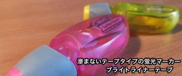 ブライトライナーテープは滲まず擦れない! テープタイプ蛍光マーカーは万年筆使いに良し