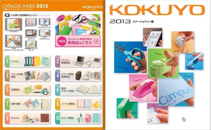 kokuyo-c2