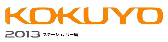 kokuyo-ce-1