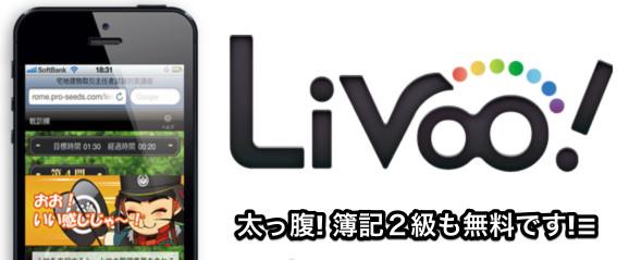Livoo2e