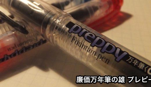 プレピーは廉価国産万年筆の雄! 200円台で味わえるのがビックリな書き心地