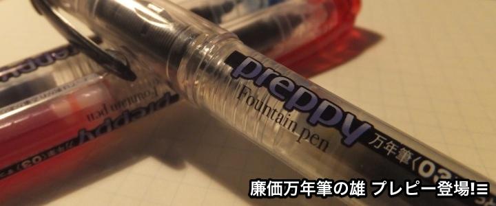 preppy-0e