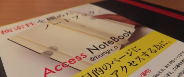 文具王考案のアクセスノートブック。こだわり抜かれた工夫(裏表紙)を取り入れたい