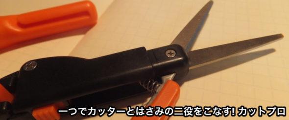 カットプロ(オート)は、ハサミ&カッターの2役を一遍にこなす! ペン型だから持ち運びもしやすい