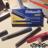 万年筆のインクカートリッジの互換性。 欧州共通規格って、どこのメーカーを使えばいいの?
