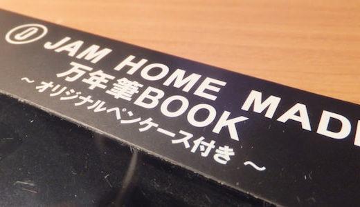 JAM HOME MADEの万年筆を試したらペン先の刺さりが甘かった…。相性イマイチだったので解体したよ♪