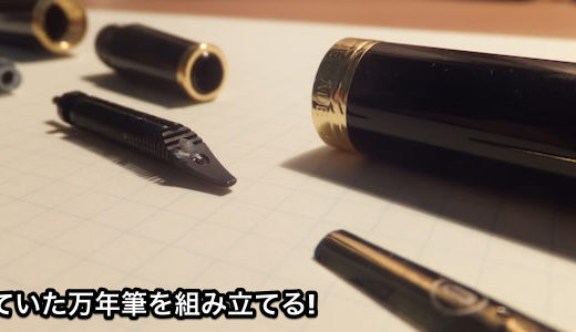 解体した付録万年筆のその後! 首軸が緩くなり、また手を加える必要あり…