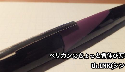 お手頃価格で買えるペリカンの万年筆シンク(th.INK)は、ナイスな初心者+背伸びモデル!≡
