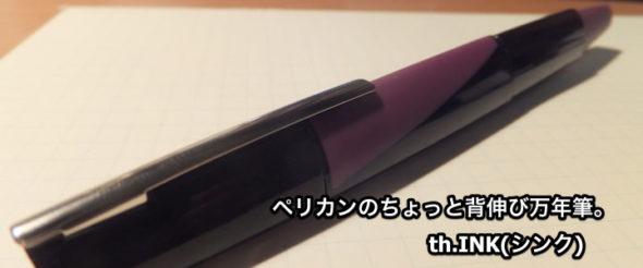 お手頃価格で買えるペリカンの万年筆シンク(th.INK)は、ナイスな初心者+背伸びモデル