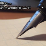 万年筆のインクがすぐに出ない…。でも、万年筆を使うならその余韻こそ楽しんで!