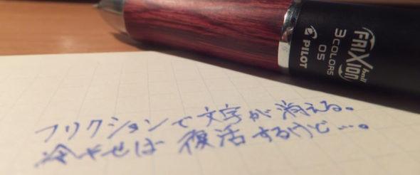 消えるボールペン フリクションで書いた字が消えた失敗談…。冷やせば復活するけど注意が必要