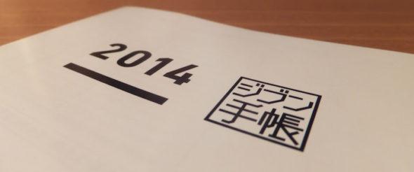 手帳の要素が凝縮!「ジブン手帳(別名 やりすぎ手帳)」を見つけ、2014年手帳選び ほぼ終結