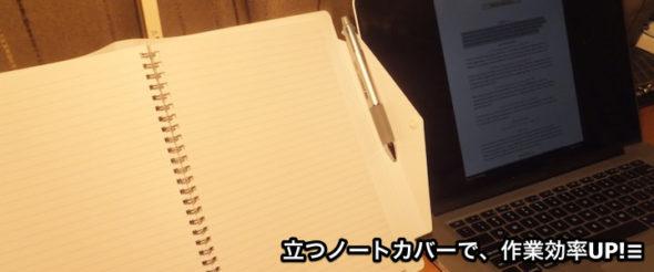 立つノートカバー(Beahouse)でノート→PCの転記作業が捗る! 薄いリングノートとのセット活用で更に使いやすい