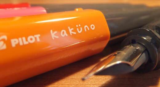 パイロットの万年筆カクノ(Kakuno)が遂に発売! 思わず大人買いした可愛い顔と折り紙付きの品質の良さ