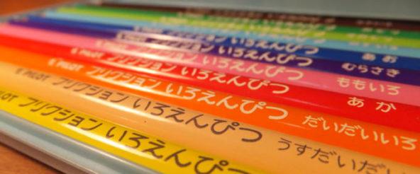 フリクションいろえんぴつは消える色鉛筆! 塗り間違えても手直しが可能な色鉛筆が便利